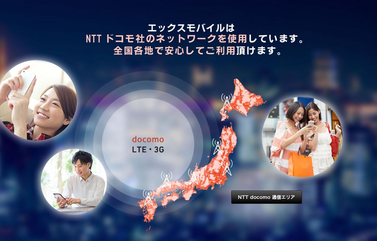 エックスモバイルはNTTドコモ社のネットワークを使用しています
