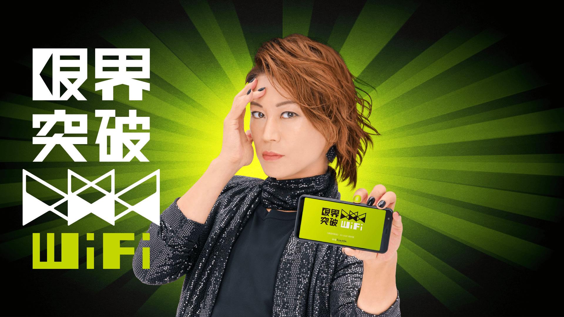 エックスモバイル - X-mobile_限界突破WiFi
