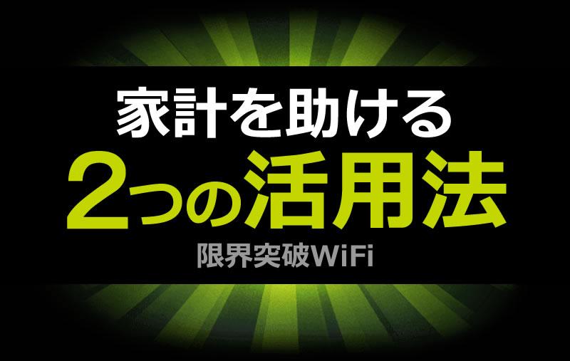 家計を助ける限界突破WiFi2つの活用法