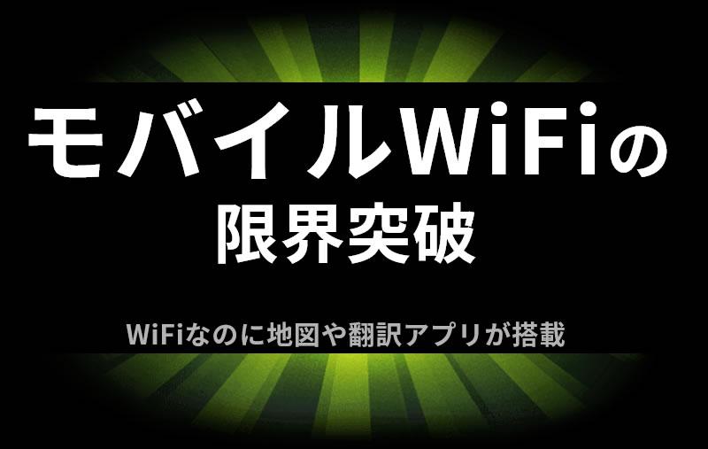 モバイルWiFiの限界突破