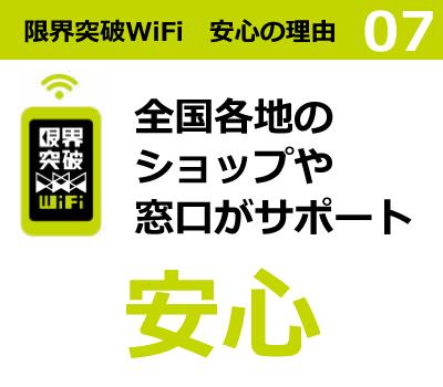 限界突破WiFi 安心の理由7